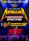 Metallica Show S&M Tribute с симфоническим оркестром