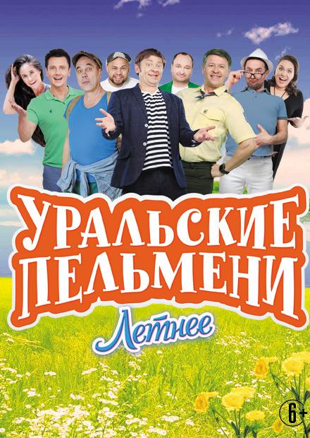 """Шоу """"Уральские пельмени"""" (Зеленоград)"""
