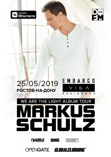 Markus Schulz: We Are The Light Album Tour (Ростов-на-Дону)