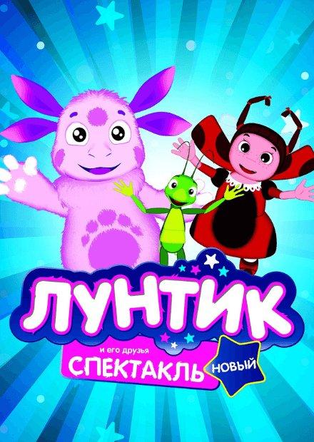 Лунтик и его друзья