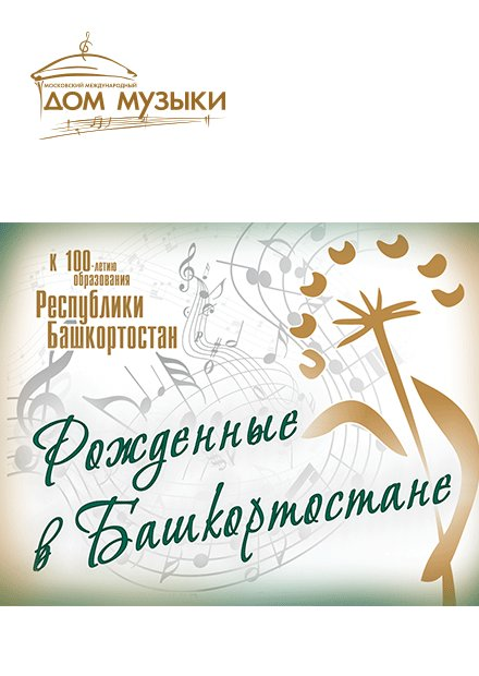 Рожденные в Башкортостане. К 100-летию образования Республики Башкортостан