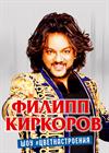 """Филипп Киркоров. """"Цвет настроения..."""" (Смоленск)"""