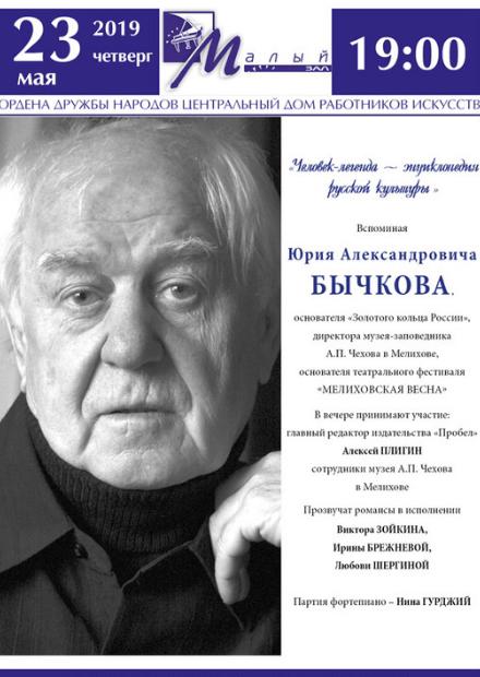Человек-легенда. Вспоминаем Юрия Бычкова