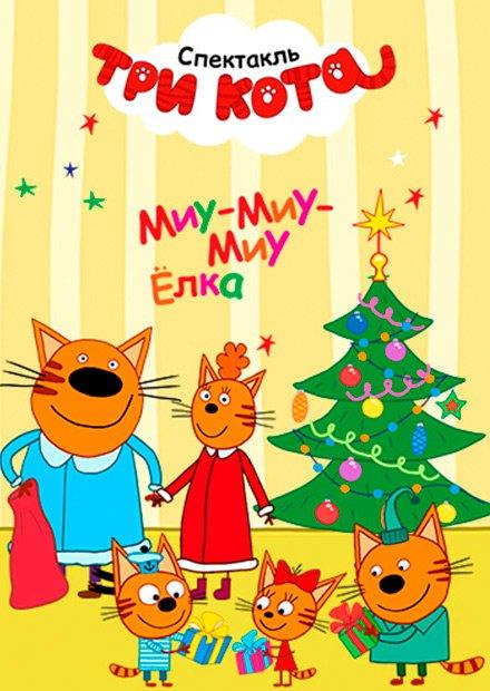 Три кота: миу-миу-миу елка