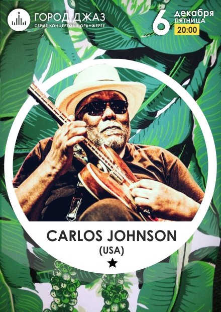 Город Джаз. Carlos Johnson (USA)
