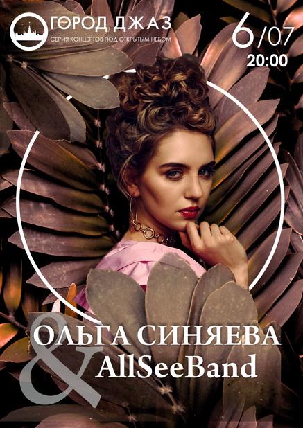 Город Джаз. Ольга Синяева и AllSeeBand