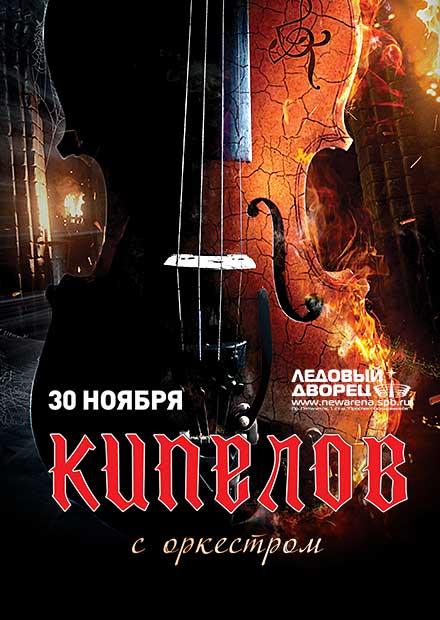 КИПЕЛОВ с оркестром (Санкт-Петербург)