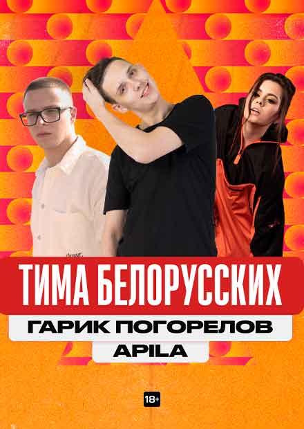 Тима Белорусских, Гарик Погорелов, Липа & VERBEE