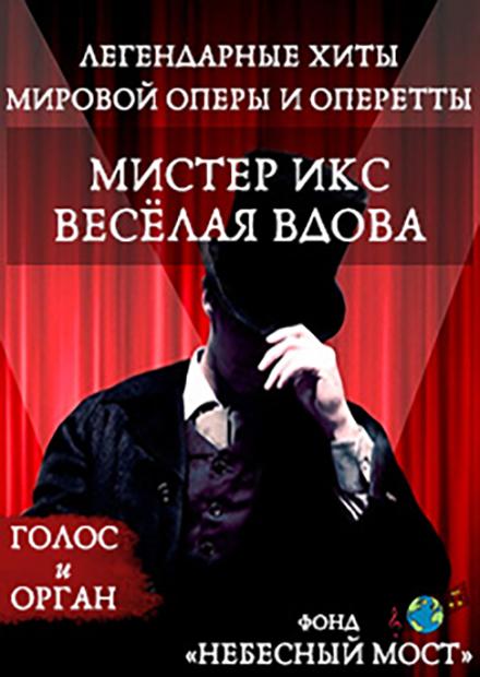 Легендарные хиты мировой оперы и оперетты. Мистер Икс. Веселая вдова