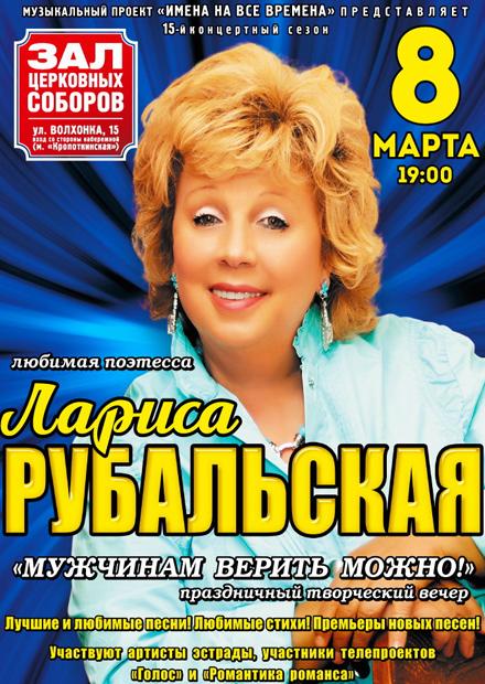 """Лариса Рубальская. """"Любимые песни и стихи"""""""
