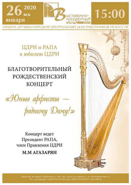 Благотоворительный рождественский концерт