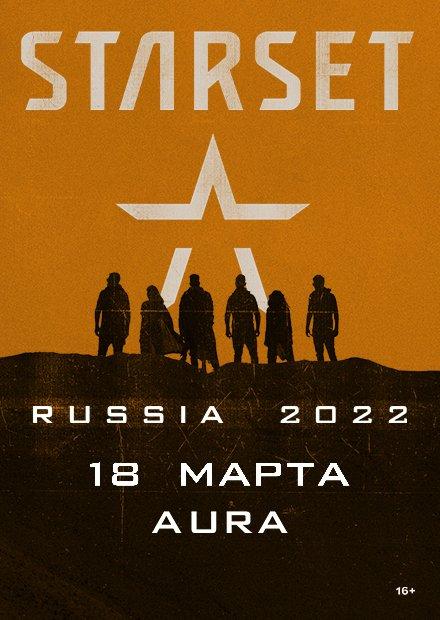 Starset (Воронеж)