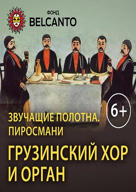Пиросмани. Грузинский хор и орган
