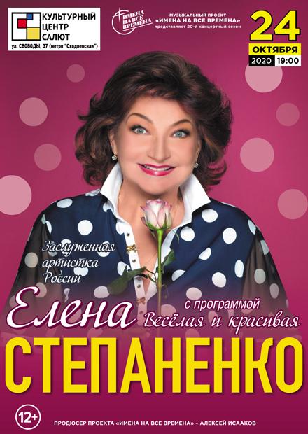 """Елена Степаненко. """"Веселая и красивая"""""""