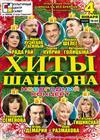"""Новогодний концерт """"Хиты шансона"""""""