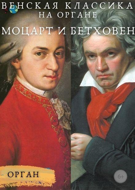 Венская классика на органе. Моцарт и Бетховен