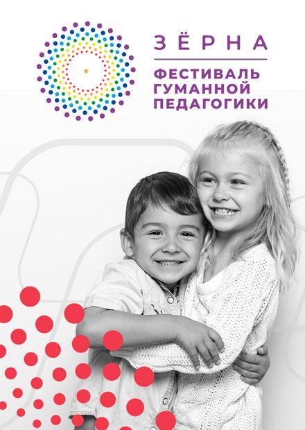 """Фестиваль гуманной педагогики """"Зерна"""""""
