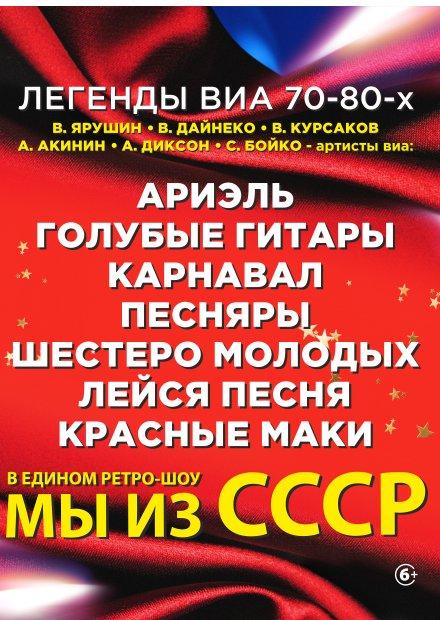 Мы из СССР (Саратов)
