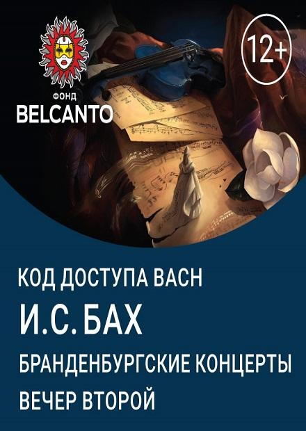 И.С. Бах. Бранденбургские концерты. Вечер второй