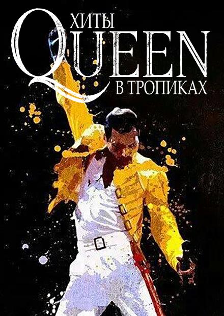 Хиты Queen. Концерт в оранжерее