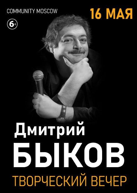 Творческий вечер Дмитрия Быкова