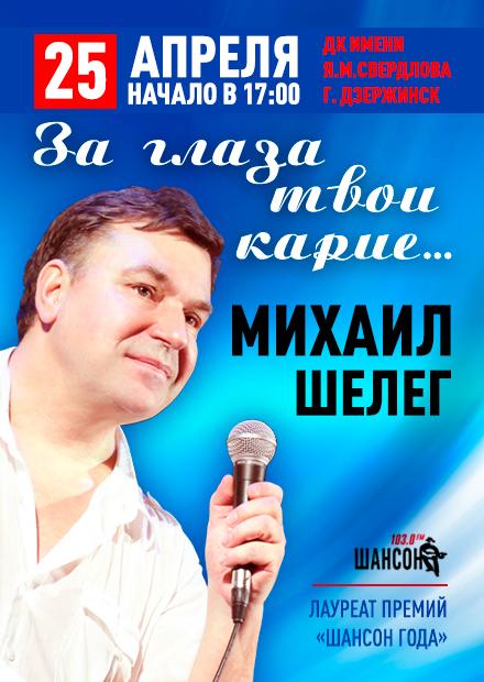 Михаил Шелег (Дзержинск)