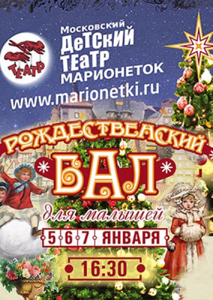 Рождественский бал у Крячунят. Зона подарков