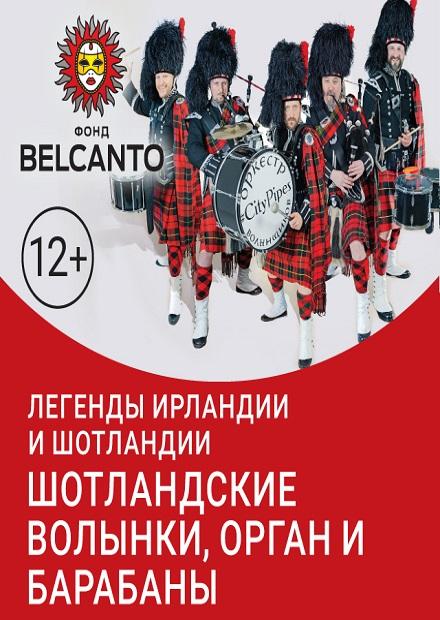 Легенды Ирландии и Шотландии. Шотландские волынки, орган и барабаны