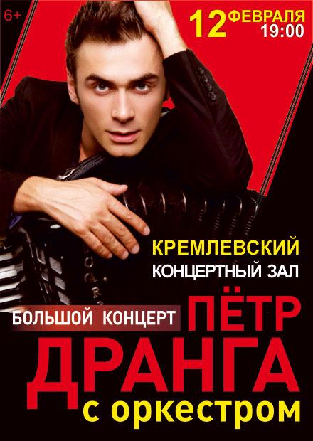 Пётр Дранга с оркестром