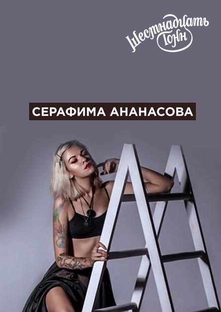 Серафима Ананасова