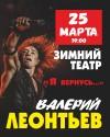 "Валерий Леонтьев. ""Я вернусь…"" (Орехово-Зуево)"