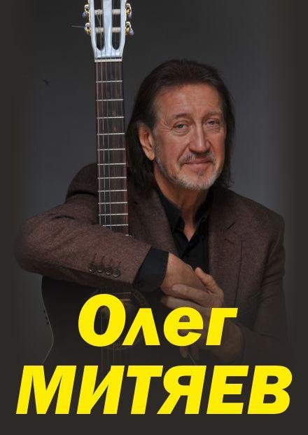 Олег Митяев (Королев)