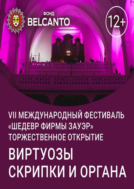 Торжественное открытие VII международного фестиваля «Шедевр фирмы Зауэр». Виртуозы скрипки и органа»