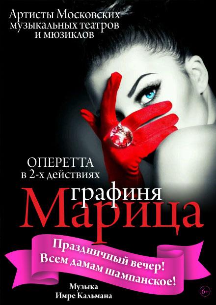 """Оперетта """"Графиня Марица"""" (Саратов)"""