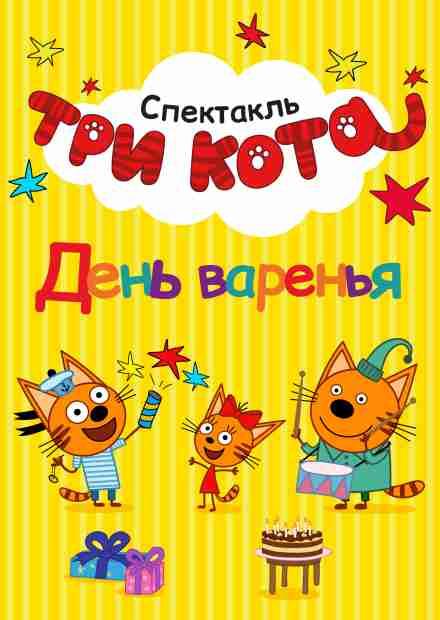 Три кота (Александров)