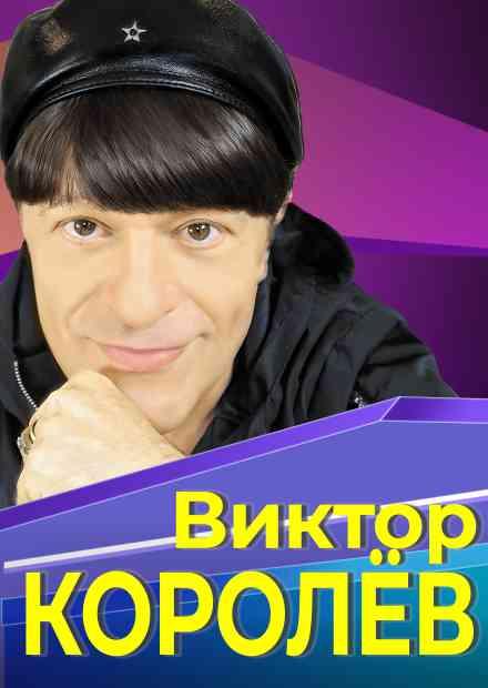 Виктор Королев (Раменское)