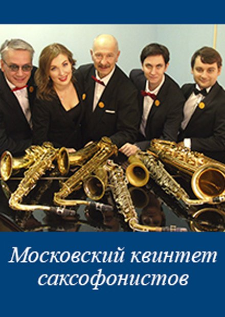 Московский квинтет саксофонистов. «Джаз в лунную ночь»
