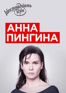 Анна Пингина