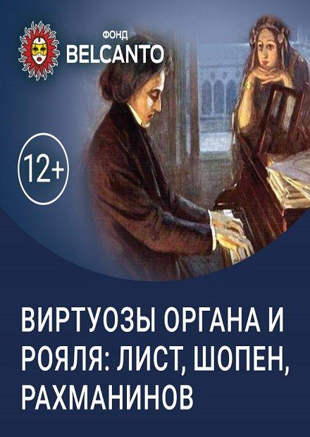 Виртуозы органа и рояля: Лист, Шопен, Рахманинов