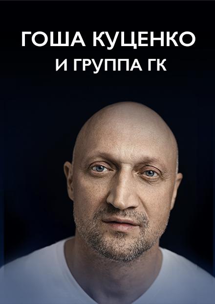 "Гоша Куценко и группа ""ГК"""