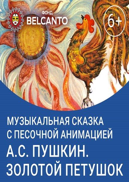 А.С. Пушкин. Золотой петушок