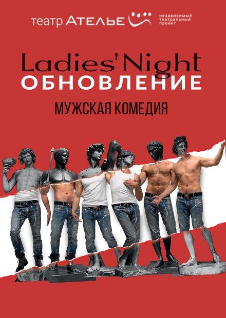 Ladies' Night. Обновление. Версия 2018