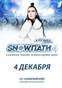SnowПати 4