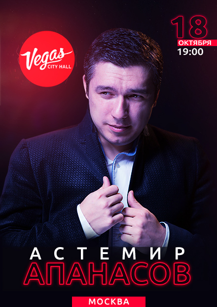 Астемир Апанасов