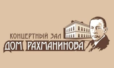 Дом Рахманинова