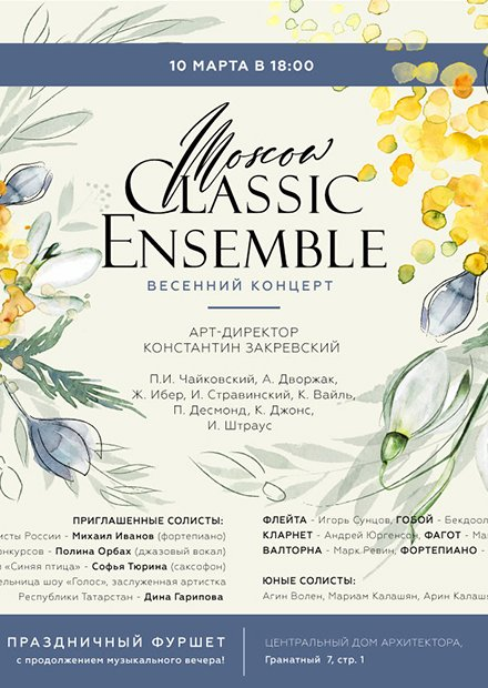 Moscow Classic Ensemble