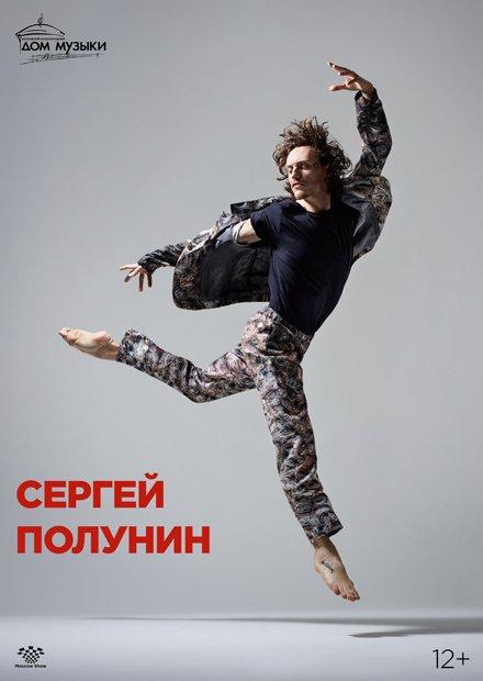 Сергей Полунин. «Монологи перед Рождеством»