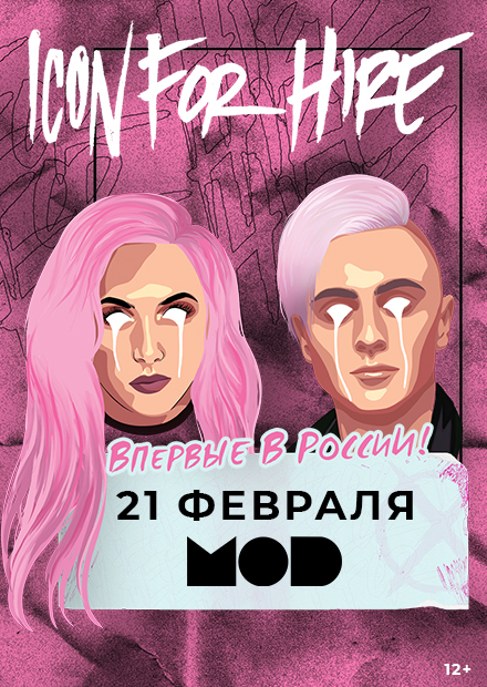 Icon for Hire (Санкт-Петербург)