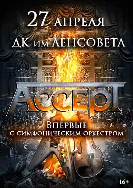 ACCEPT с симфоническим оркестром (СПб)