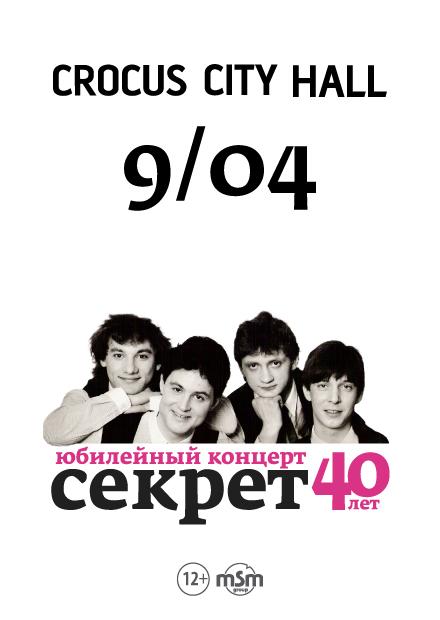 """Бит-квартет """"Секрет"""". Юбилейный концерт - 40 лет группе"""